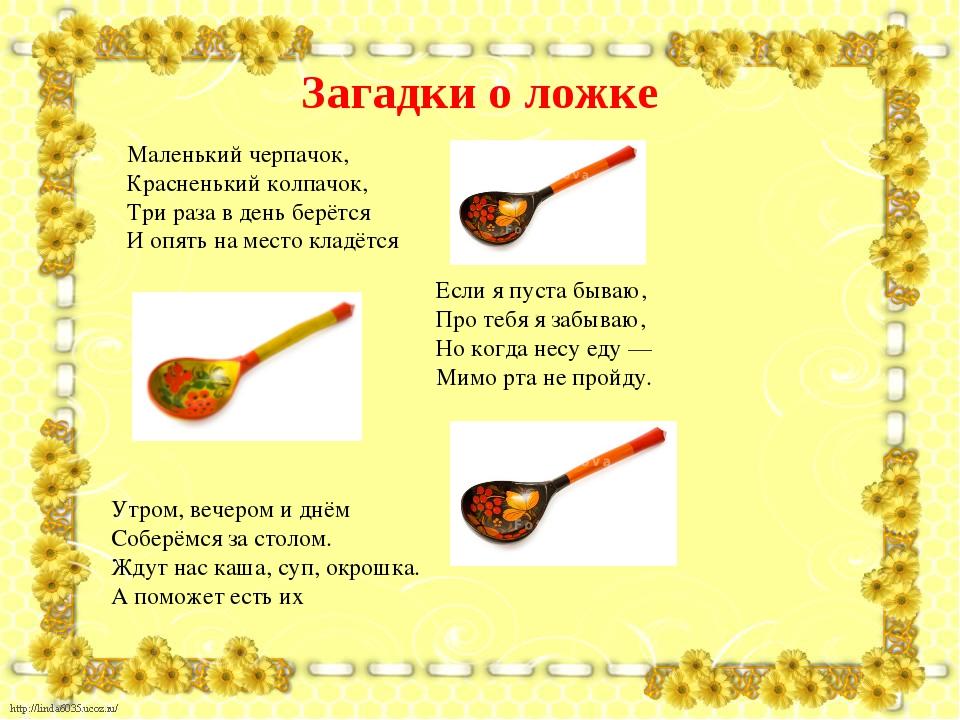 Стих о ложках и вилках