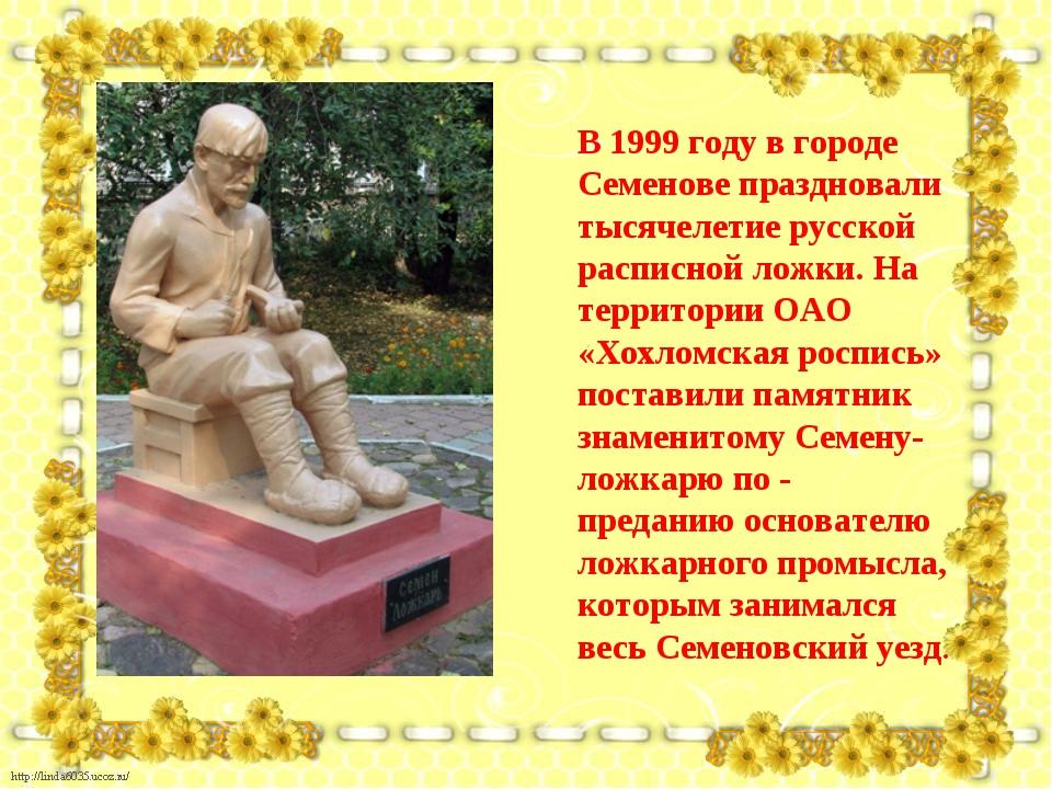 В 1999 году в городе Семенове праздновали тысячелетие русской расписной ложки...