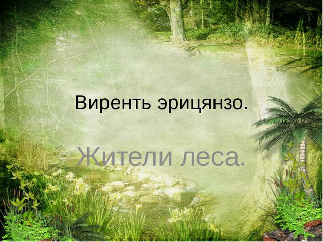Виренть эрицянзо. Жители леса.