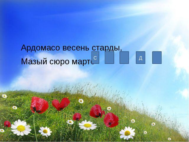 Ардомасо весень старды, Мазый сюро марто С Д