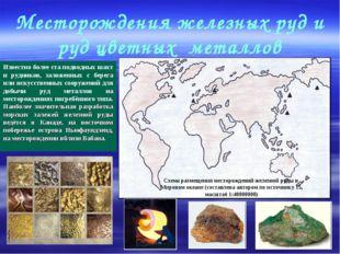 Месторождения железных руд и руд цветных металлов Известно более ста подводны