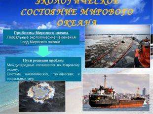 ЭКОЛОГИЧЕСКОЕ СОСТОЯНИЕ МИРОВОГО ОКЕАНА Проблемы Мирового океана Глобальные э
