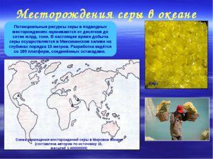 Месторождения серы в океане Потенциальные ресурсы серы в подводных месторожде
