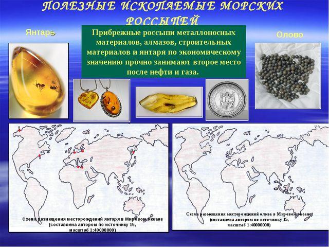 ПОЛЕЗНЫЕ ИСКОПАЕМЫЕ МОРСКИХ РОССЫПЕЙ Прибрежные россыпи металлоносных материа...