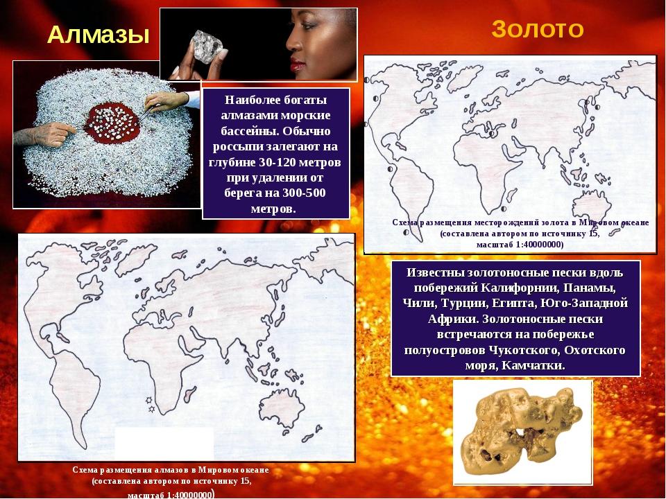 Алмазы Схема размещения алмазов в Мировом океане (составлена автором по источ...