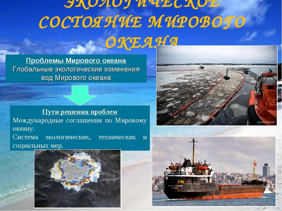 ЭКОЛОГИЧЕСКОЕ СОСТОЯНИЕ МИРОВОГО ОКЕАНА Проблемы Мирового океана Глобальные э...
