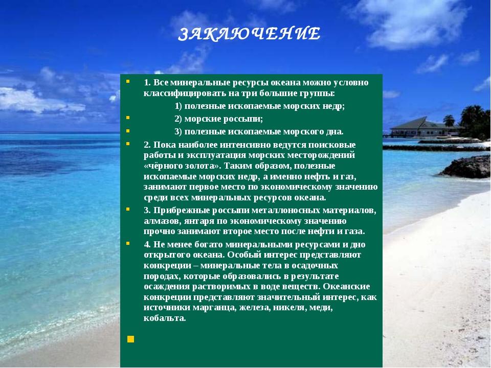 1. Все минеральные ресурсы океана можно условно классифицировать на три больш...
