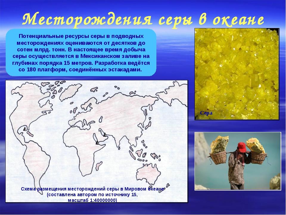 Месторождения серы в океане Потенциальные ресурсы серы в подводных месторожде...