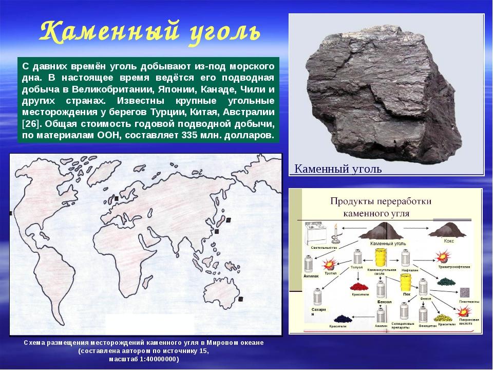 Каменный уголь С давних времён уголь добывают из-под морского дна. В настояще...