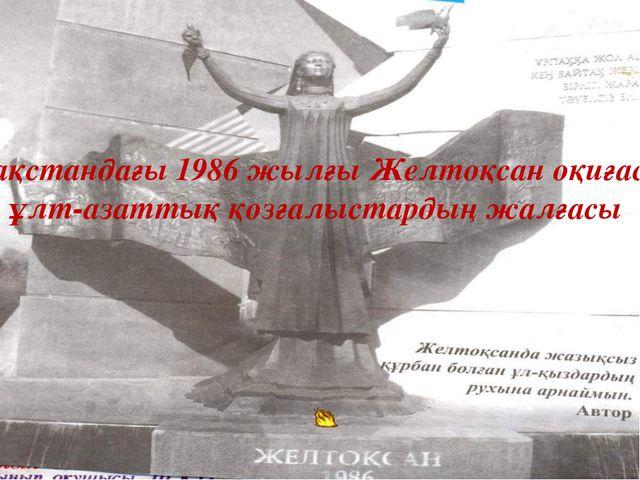 Қазақстандағы 1986 жылғы Желтоқсан оқиғасы – ұлт-азаттық қозғалыстардың жалғасы