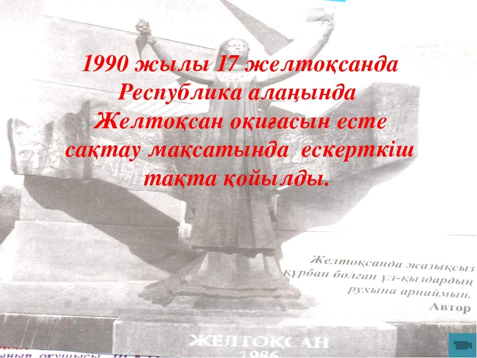 1990 жылы 17 желтоқсанда Республика алаңында Желтоқсан оқиғасын есте сақтау м...