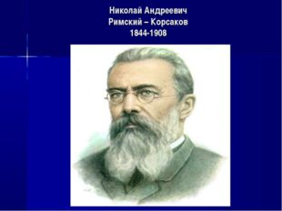 Николай Андреевич Римский – Корсаков 1844-1908