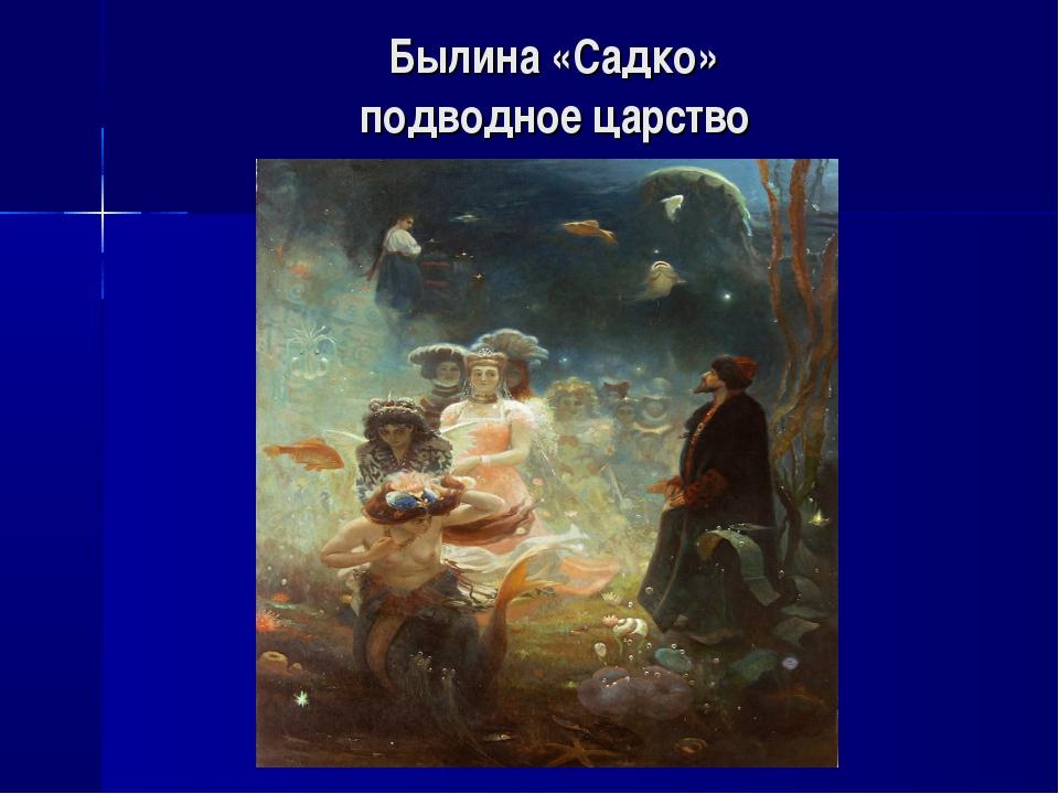 Былина «Садко» подводное царство