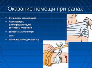 Оказание помощи при ранах Остановить кровотечение Рану промыть дезинфицирующи