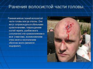 Ранения волосистой части головы. Ранения мягких тканей волосистой части голов