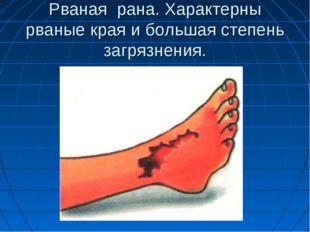Рваная рана. Характерны рваные края и большая степень загрязнения.