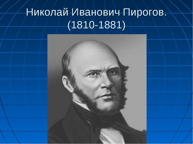 Николай Иванович Пирогов. (1810-1881)