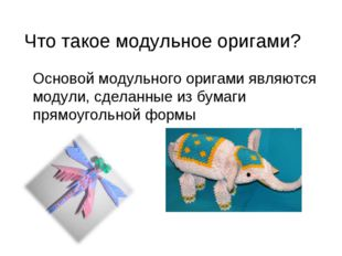 Что такое модульное оригами? Основой модульного оригами являются модули, сдел