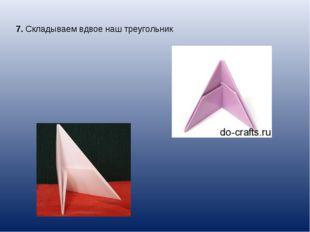 7.Складываем вдвое наш треугольник