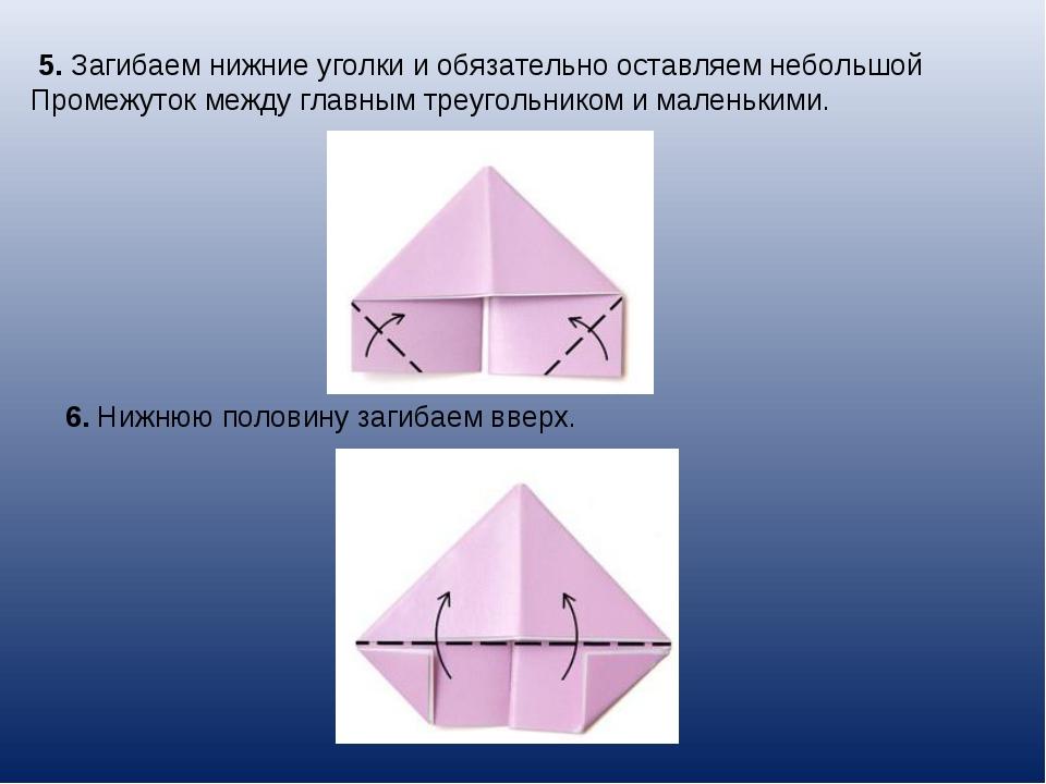 5.Загибаем нижние уголки и обязательно оставляем небольшой Промежуток между...