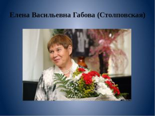 Елена Васильевна Габова (Столповская)