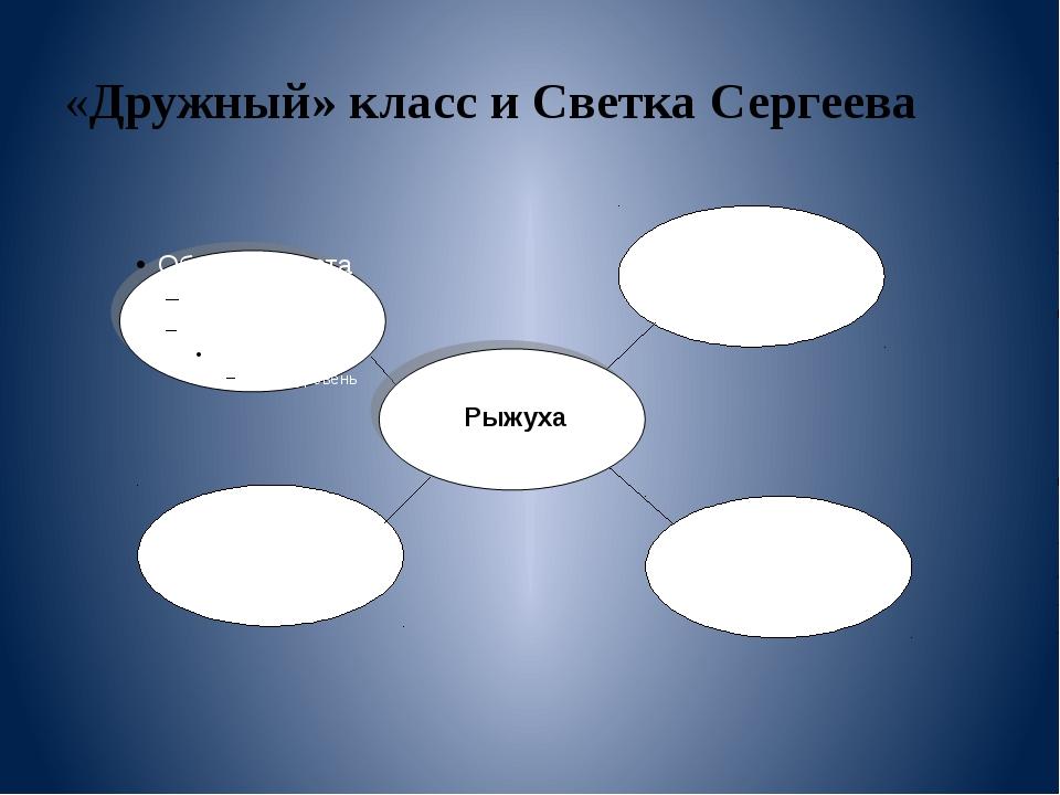 «Дружный» класс и Светка Сергеева Рыжуха