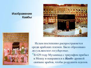 Изображение Каабы Ислам постепенно распространяется среди арабских племен. Бы