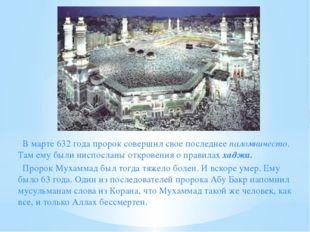 В марте 632 года пророк совершил свое последнее паломничесто. Там ему были н