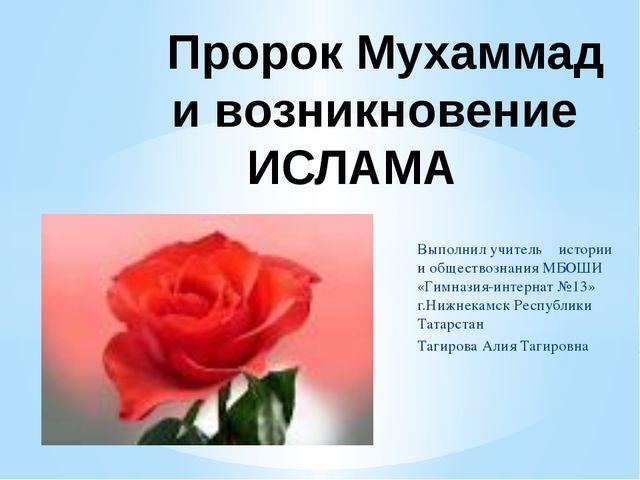 Выполнил учитель истории и обществознания МБОШИ «Гимназия-интернат №13» г.Ниж...