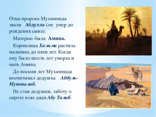 Отца пророка Мухаммада звали Абдулла (он умер до рождения сына). Матерью был...