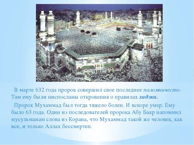 В марте 632 года пророк совершил свое последнее паломничесто. Там ему были н...
