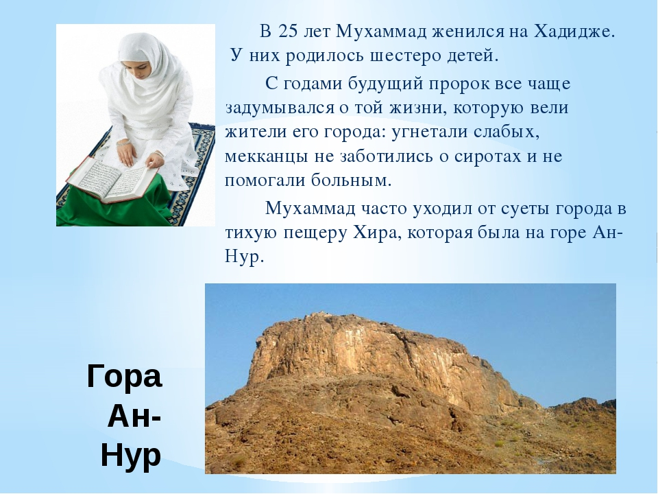 Гора Ан-Нур В 25 лет Мухаммад женился на Хадидже. У них родилось шестеро дете...