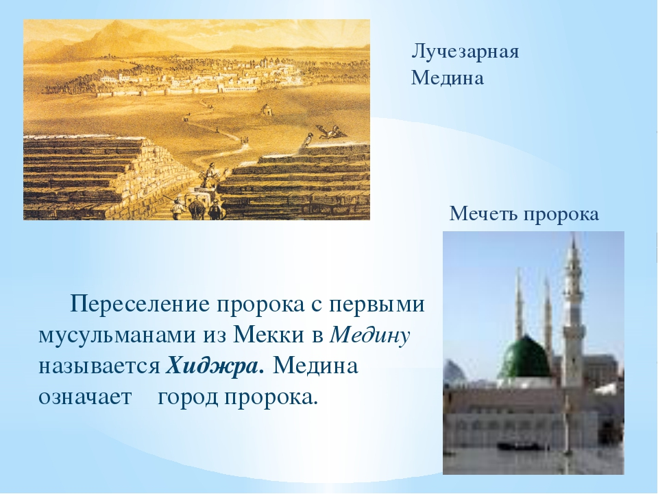 Переселение пророка с первыми мусульманами из Мекки в Медину называется Хидж...