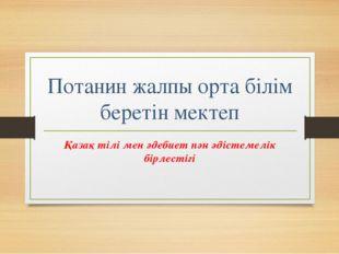 Потанин жалпы орта білім беретін мектеп Қазақ тілі мен әдебиет пән әдістемелі