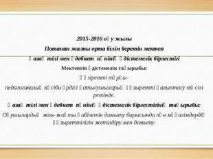 2015-2016 оқу жылы Потанин жалпы орта білім беретін мектеп Қазақ тілі мен әд
