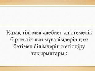 Қазақ тілі мен әдебиет әдістемелік бірлестік пән мұғалімдерінің өз бетімен бі