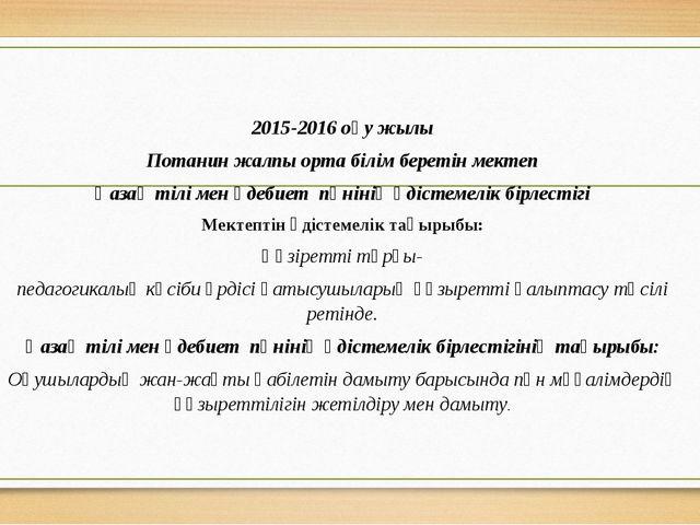 2015-2016 оқу жылы Потанин жалпы орта білім беретін мектеп Қазақ тілі мен әд...
