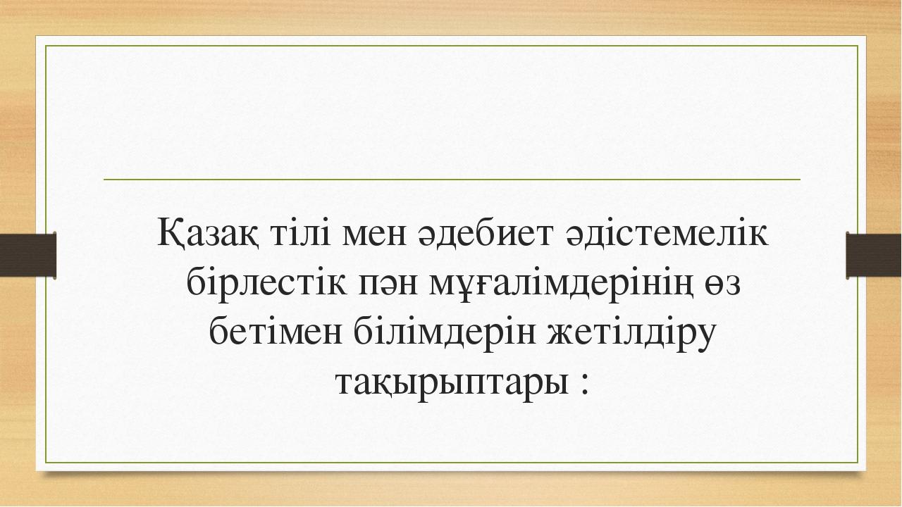 Қазақ тілі мен әдебиет әдістемелік бірлестік пән мұғалімдерінің өз бетімен бі...