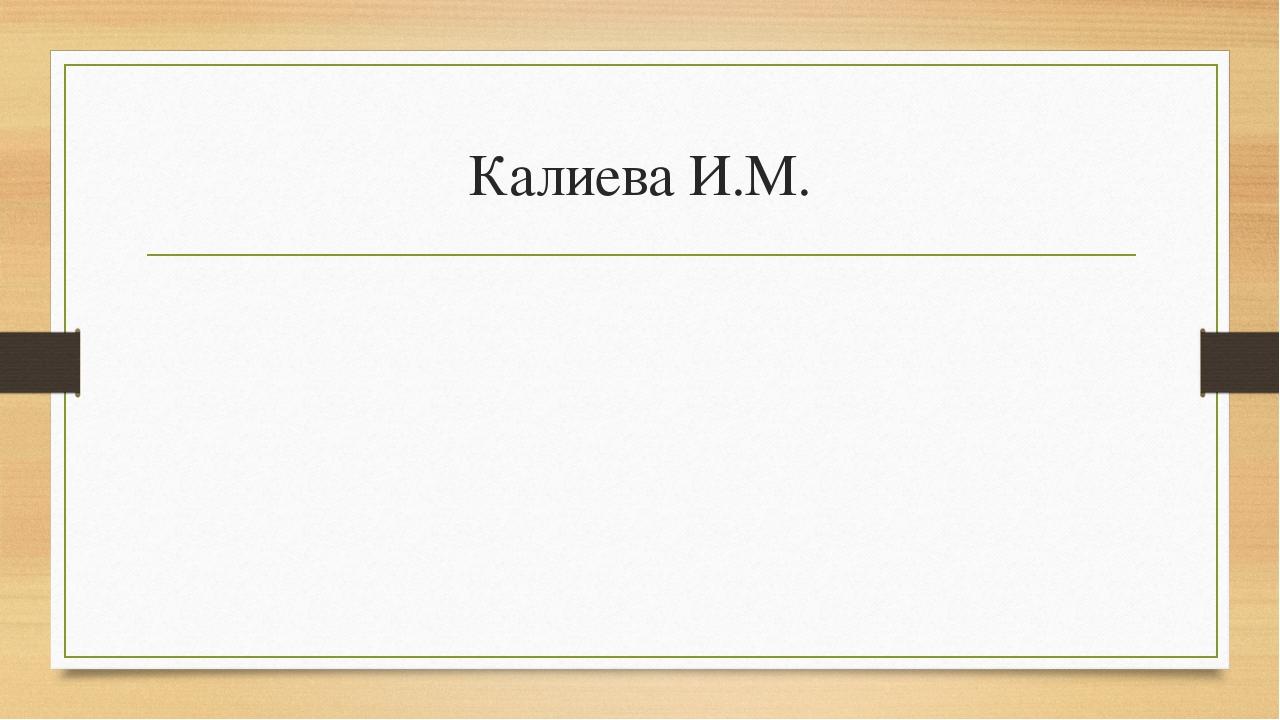 Калиева И.М.