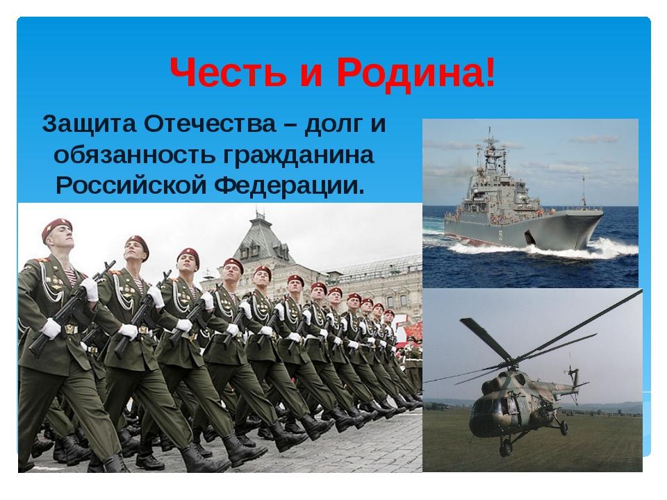 Честь и Родина! Защита Отечества – долг и обязанность гражданина Российской Ф...