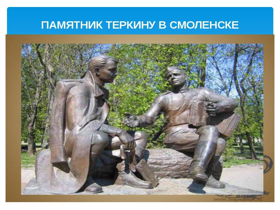 ПАМЯТНИК ТЕРКИНУ В СМОЛЕНСКЕ