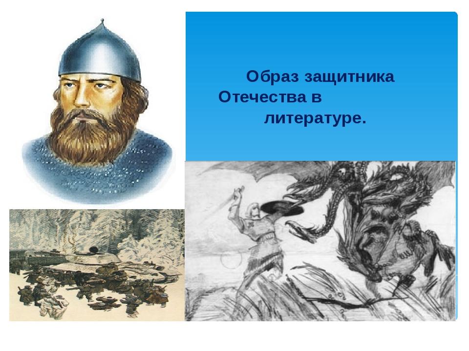 Образ защитника Отечества в литературе.