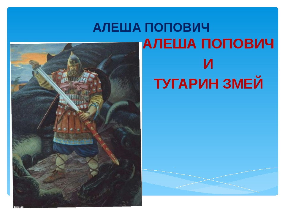 АЛЕША ПОПОВИЧ АЛЕША ПОПОВИЧ И ТУГАРИН ЗМЕЙ