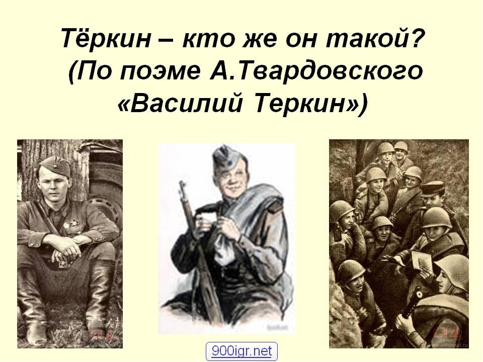 ТЕРКИН