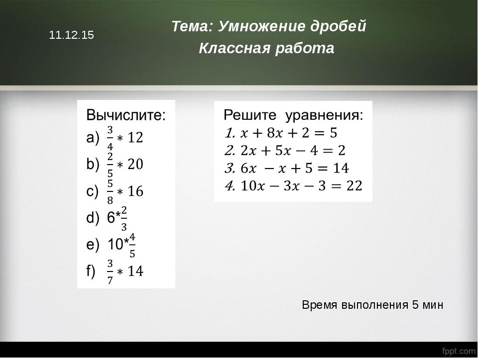 11.12.15 Тема: Умножение дробей Классная работа Время выполнения 5 мин