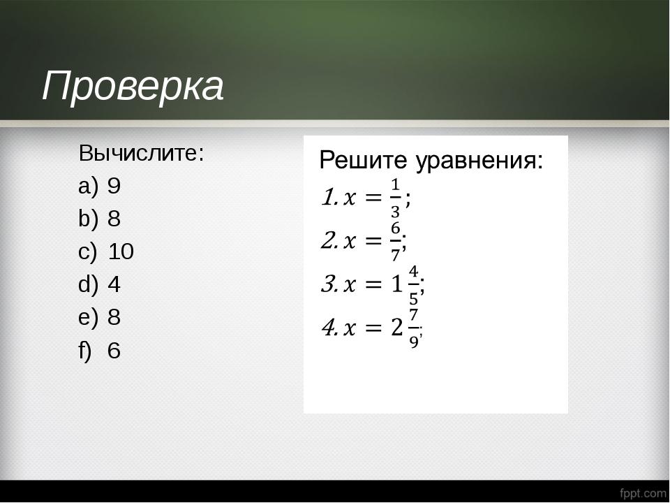Проверка Вычислите: 9 8 10 4 8 6