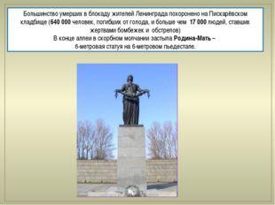 Большинство умерших в блокаду жителей Ленинграда похоронено на Пискарёвском к