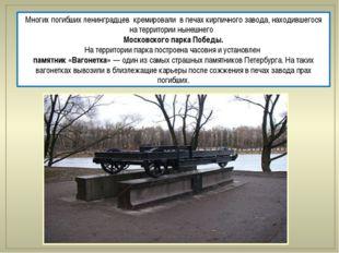 Многих погибших ленинградцев кремировали в печах кирпичного завода, находив