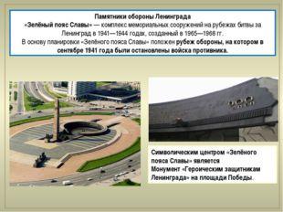 Памятники обороны Ленинграда «Зелёный пояс Славы»— комплекс мемориальных соо