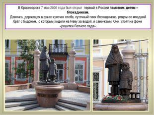 В Красноярске 7 мая 2005 года был открыт первый в России памятник детям – бло